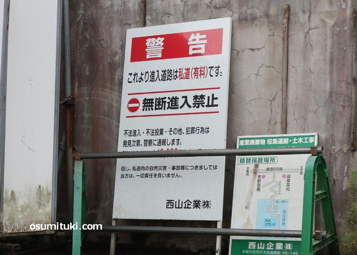 無断侵入禁止の警告看板