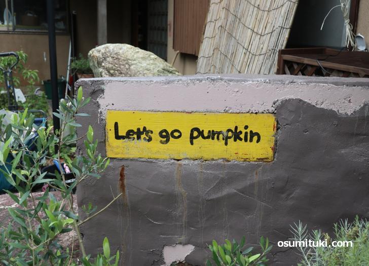 古民家カフェ「Let's go pumpkin」