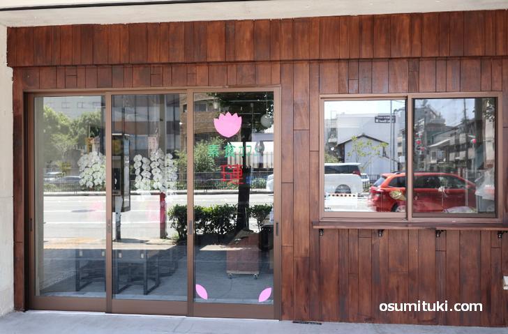2020年7月15日オープン 素食カフェRen 堀川店