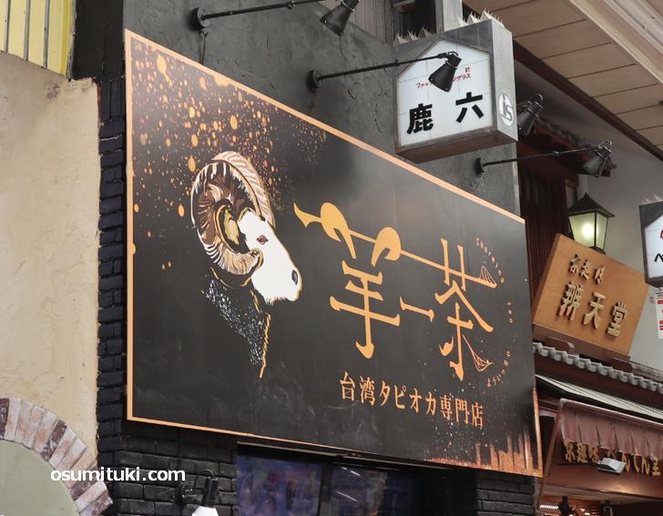 2020年7月17日オープン 羊一茶-よういっちゃ-台湾黒糖タピオカ専門店