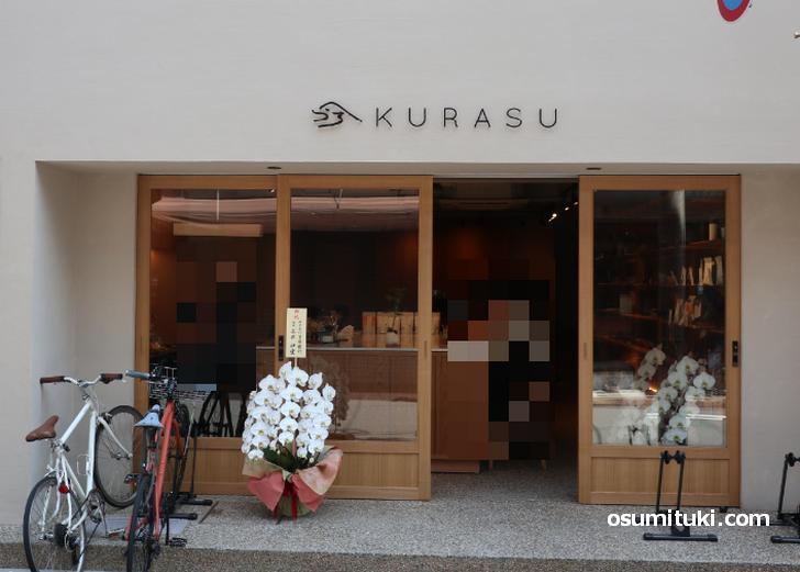 Kurasu Ebisugawa(店舗外観写真)