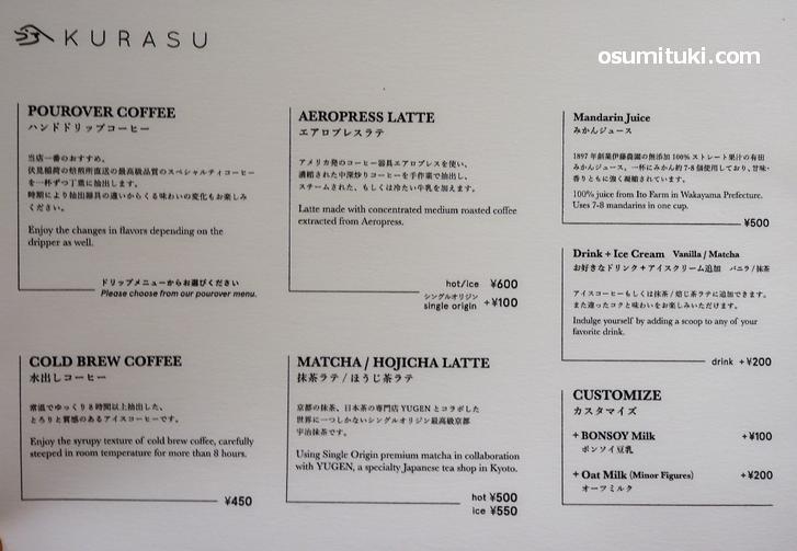 メニューと値段(Kurasu Ebisugawa)