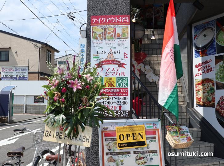 2020年7月17日オープン ナマステタージマハル丸太町店