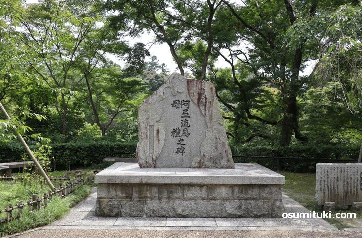 アテルイ・モレの碑