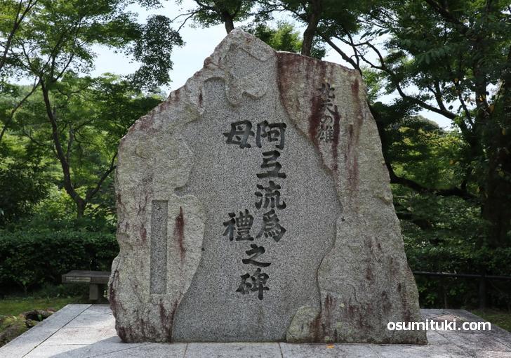 阿弖流為(アテルイ)と母禮(モレ)は東北で坂上田村麻呂の侵略と戦った人