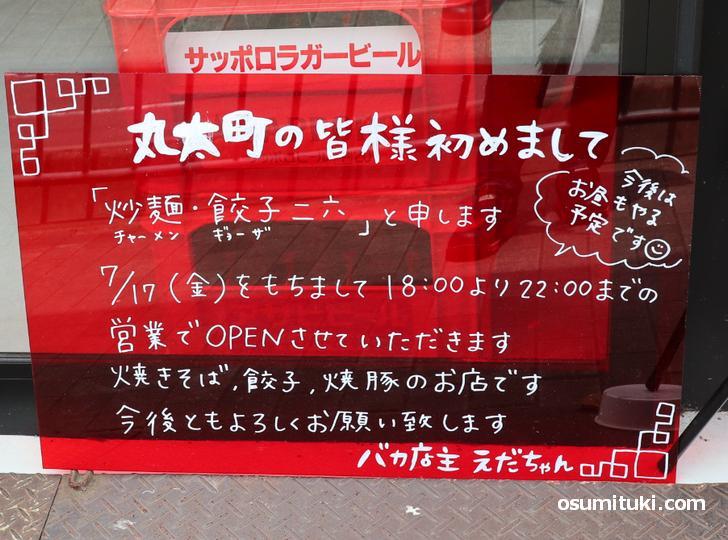 2020年7月17日オープン 炒麺・餃子 二六