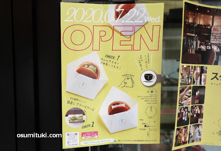 天御八 TEN MIHACHI オープンのポスター