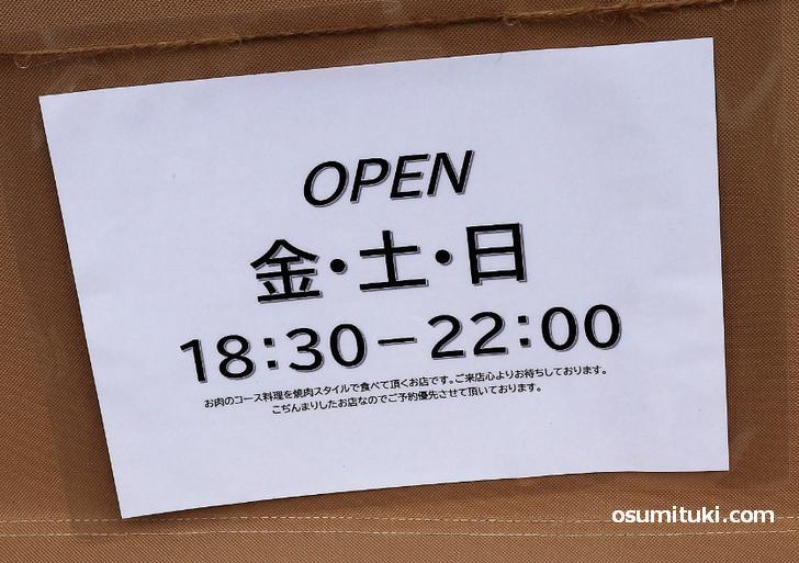 金曜日・土曜日・日曜日の18時30分~22時のみの営業(小川亭)