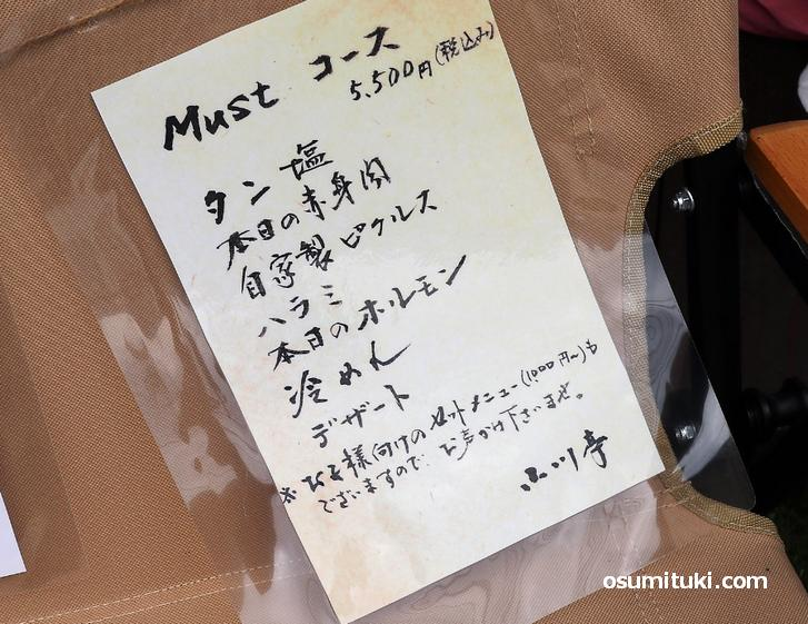 Mustコース(税込5500円)の内容