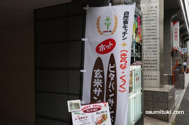 2020年4月22日オープン きらな・くっく (京都・烏丸)