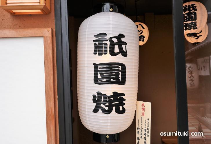 2020年7月23日オープン 祇園焼 (祇園北側)