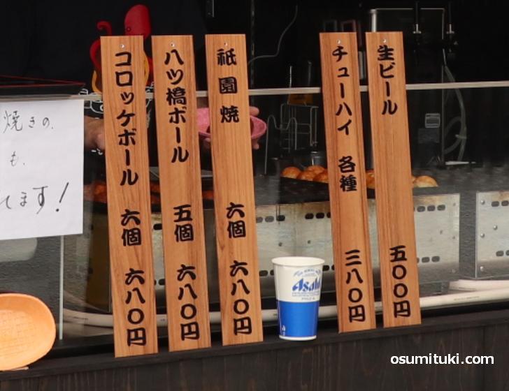 祇園焼は6個で680円