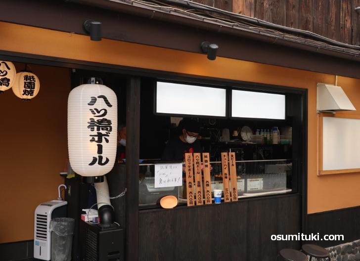 八坂神社の目の前、祇園花月の左隣!