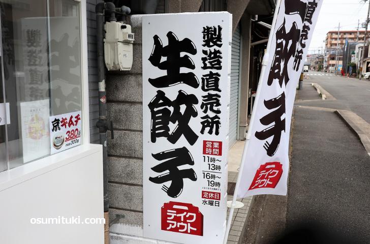2020年7月10日オープン 京都餃子専門店