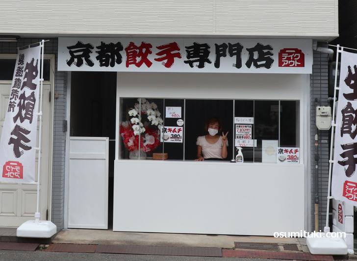 京都餃子専門店、気さくなネーさんが店頭に立っています