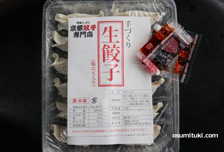 野菜たっぷり「京都餃子専門店」の桜エビ入り餃子(12個550円)