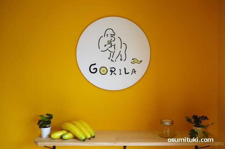2020年7月23日オープン バナナジュース専門店ゴリラ