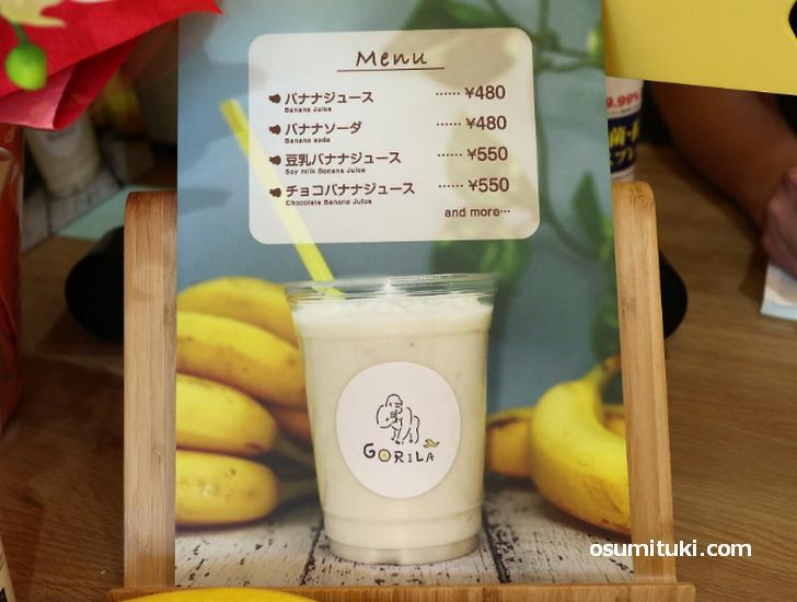 バナナジュースは4種類、値段は480円~550円です