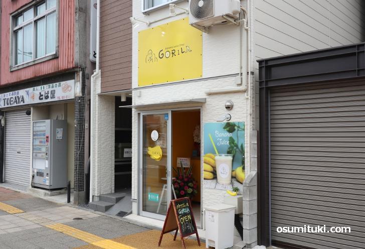 バナナジュース専門店ゴリラ(店舗外観写真)
