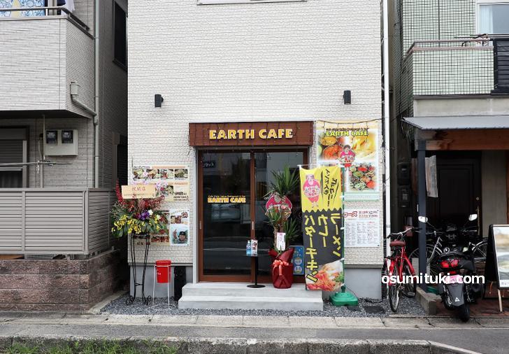 EARTH CAFE 一乗寺店(店舗外観写真)