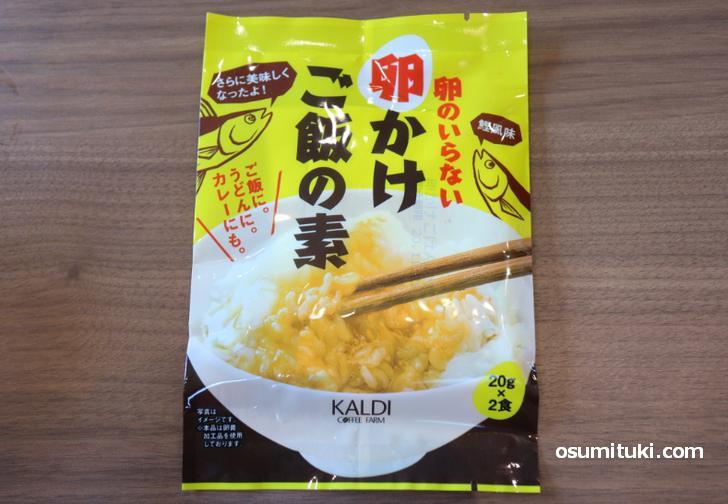 カルディの斜め上視点な商品「卵のいらない卵かけご飯の素」実食レビュー