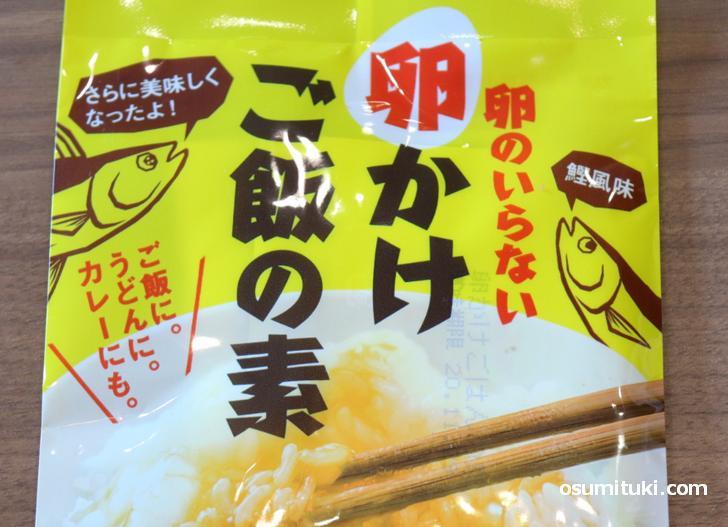 卵のいらない卵かけご飯の素が『大阪ほんわかテレビ』で紹介
