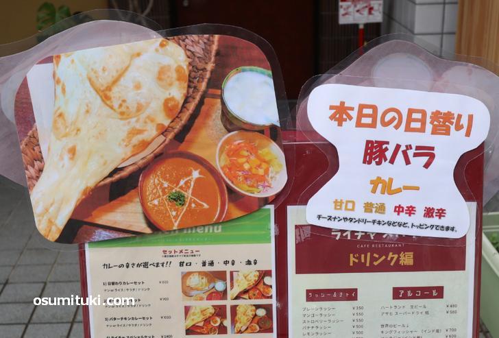 日替わりカレーが800円(ナン付き)