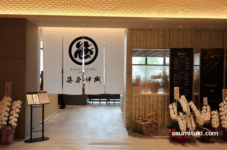 ホテル エミオン京都 の一階にはカフェ「笹屋伊織」さんが入っています