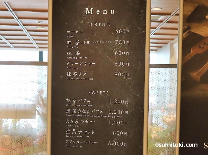 笹屋伊織 別邸ではコーヒーやパフェ、カレー&パスタなどを提供
