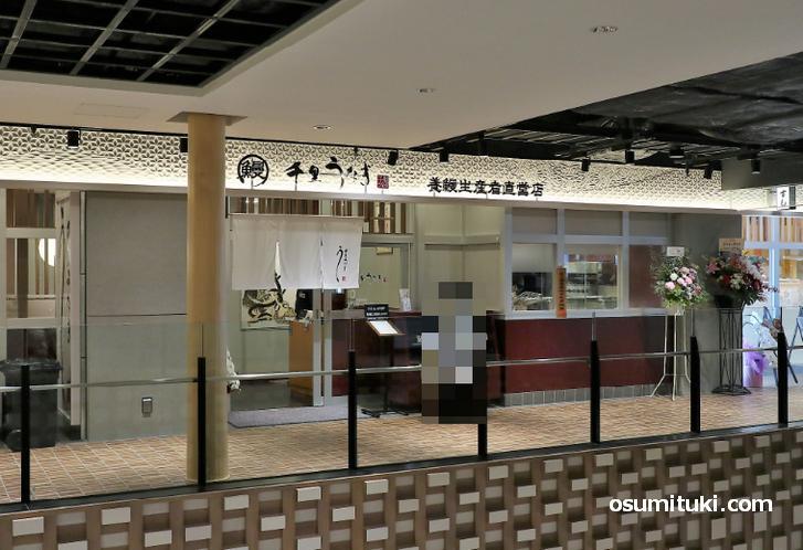 ホテル エミオン京都 の二階は和食メインの飲食店街です