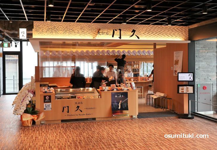 店頭販売もしているオープンな雰囲気の「天ぷら門久」