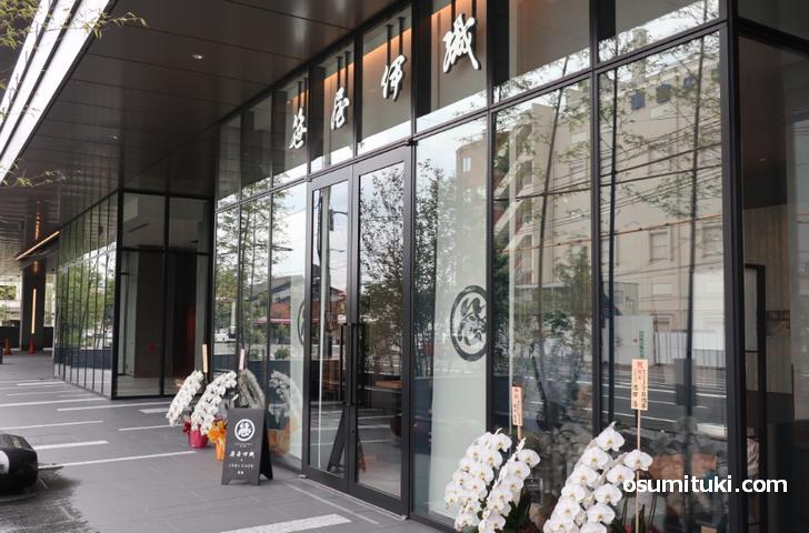 ホテル エミオン京都 の飲食店まとめ