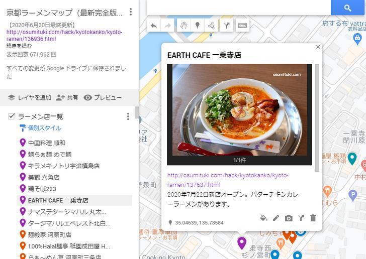 京都ラーメン店マップ(2020年7月号)