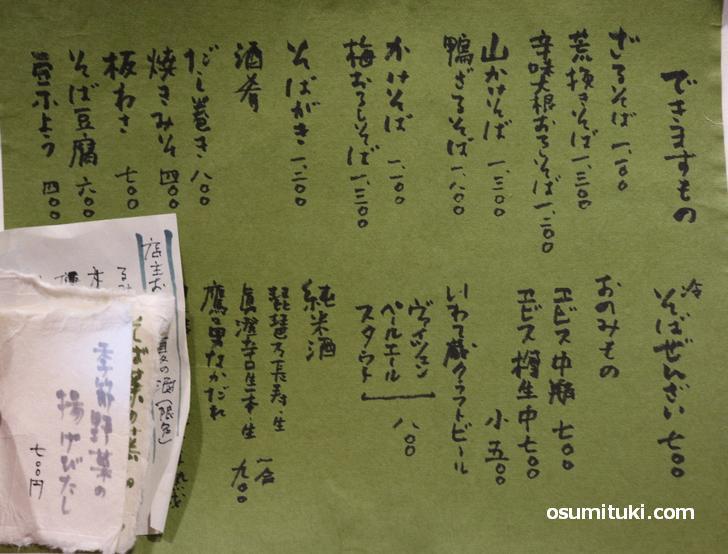 蕎麦は1100円~1800円程度