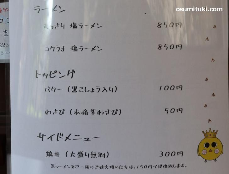 「鶏そば223」さんは鶏塩ラーメン専門店