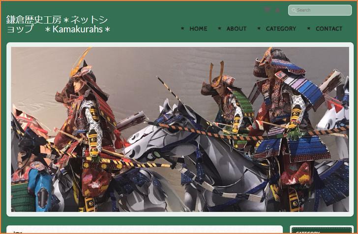 購入は鎌倉歴史工房の公式ネットショップから可能