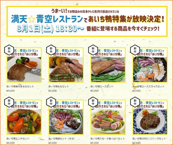 青空レストランで紹介される料理に合わせてレシピも一緒に公開(鳥市精肉店の公式通販)