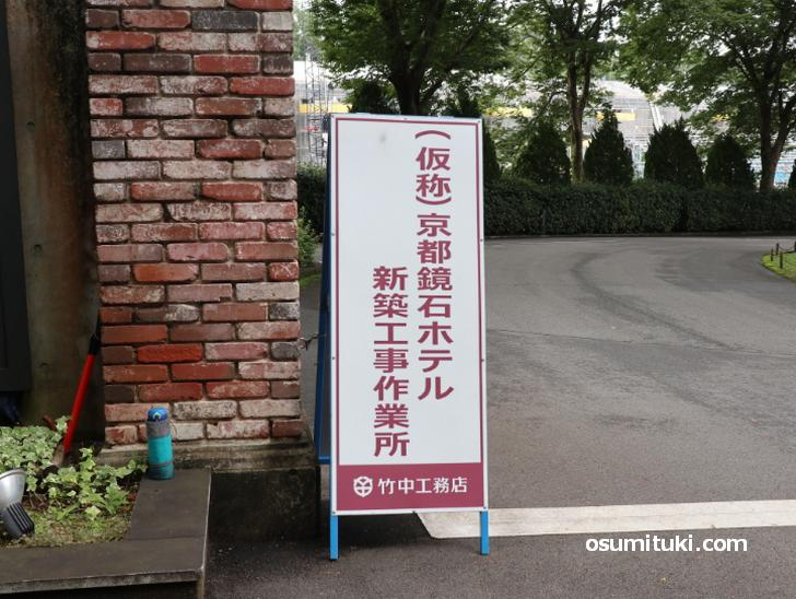 京都鏡石ホテルプロジェクトってなに?