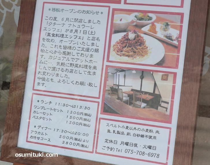 ランチは1500円でカレーやパスタにワンプレーとランチがあります