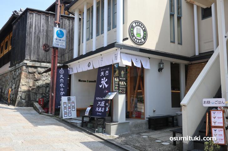 2020年8月2日オープン 八坂氷菓店