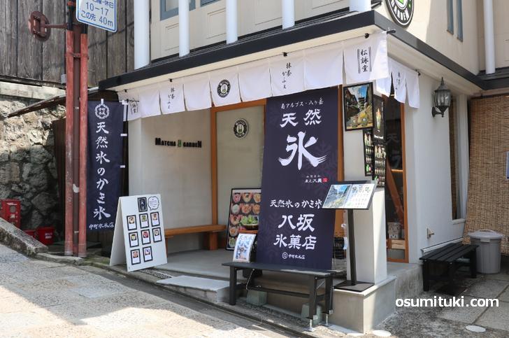 八坂氷菓店