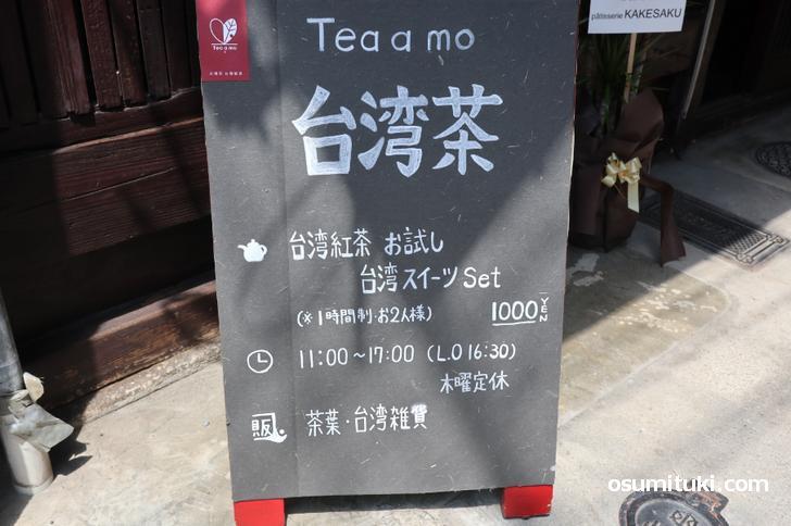2020年7月31日オープン taiwan tea a mo