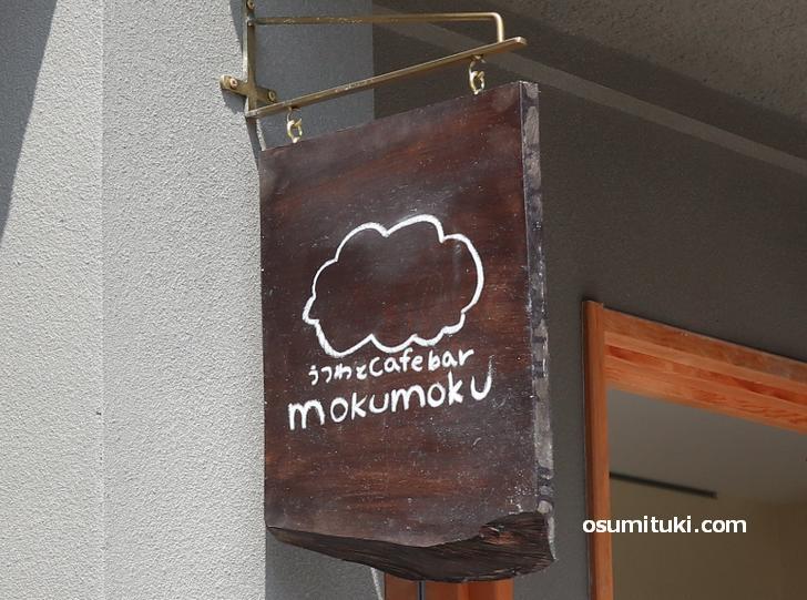 「器とカフェバー mokumoku」という雑貨+カフェです
