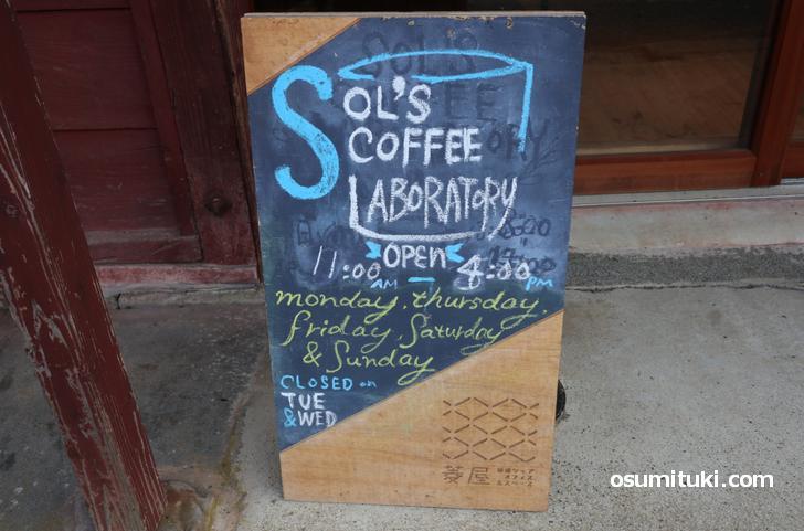 2019年10月オープン ソルズコーヒーLABORATORY (福井県、熊川宿)