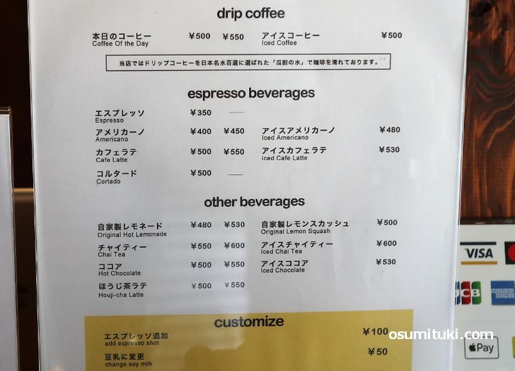 ドリップコーヒーは500円から
