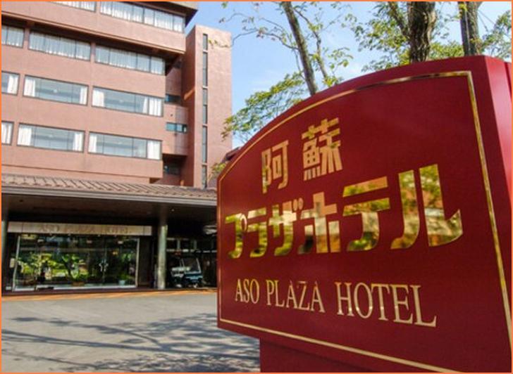 熊本のスプーンが曲がるホテルは「阿蘇プラザホテル」