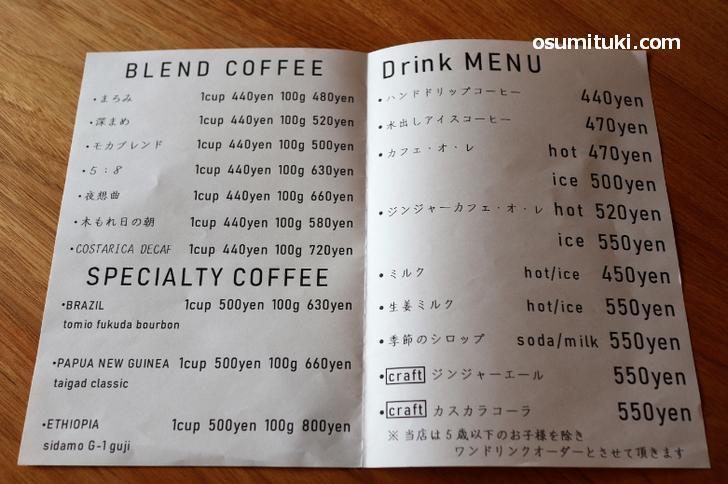 ハンドドリップコーヒー440円から