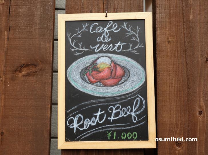 ローストビーフ(1000円)