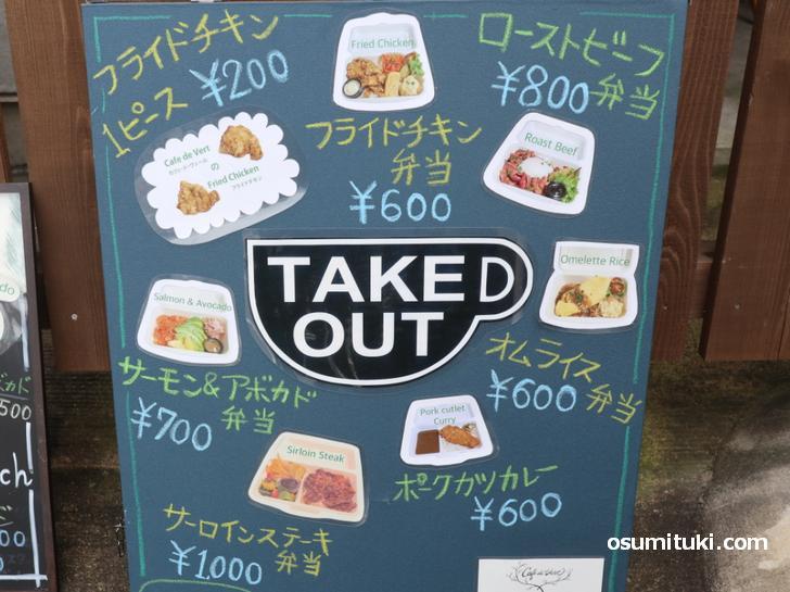 Cafe de Vertのテークアウトメニュー、店内飲食より少しお安くなっています