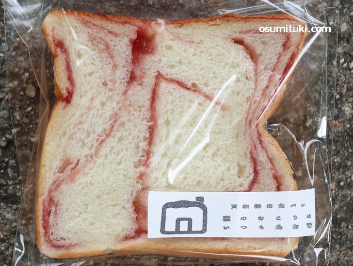 噛むほど味が出てくる食パンです